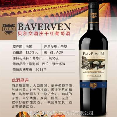 法国进口红酒批发,贝尔文酒庄干红葡萄酒 保税区直发,一手货源,OEM