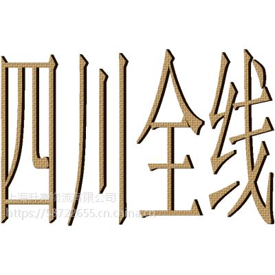 温州龙湾物流公司到四川省成都攀枝花零担货运价格物流专线