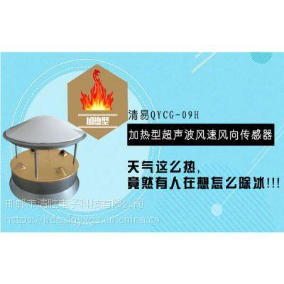 """清易QYCG-09 超声波风速风向传感器同步测""""捕风神器"""""""