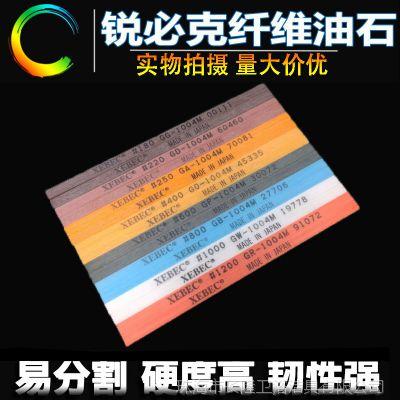 进口日本锐必克 XEBEC 纤维油石1004 800# 模具抛光油石条