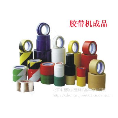 ZHONGSU-封箱涂布胶带机供应商