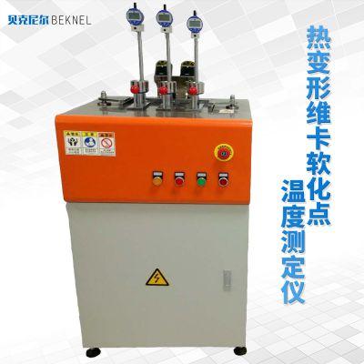 热变形维卡软化点温度测定仪适用于测试高分子材料的维卡软化点温度和热变形温度