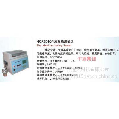 中西 介质损耗测试仪 型号:HC999-HCR3040库号:M16827