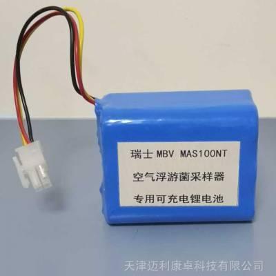 瑞士MBV MAS100NT空气浮游菌采样器 专用可充电锂电池 PMS品牌MiniCapt便携式