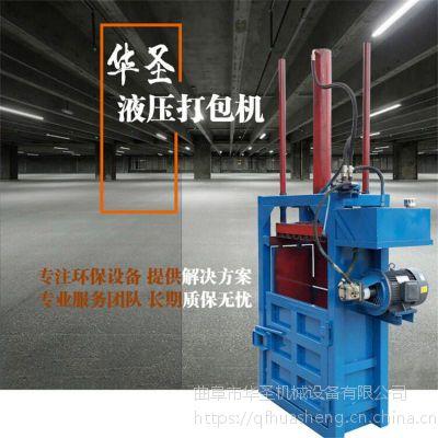 矿泉水瓶压块机 回收站专用大吨位压缩机