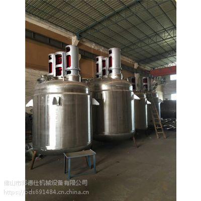 不锈钢反应釜供应商 小型反应釜哪家好 油墨设备选邦德仕