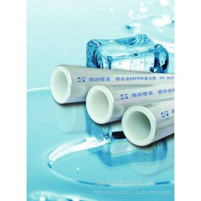 山东铝合金衬塑复合管丨铝合金衬塑PSW复合管丨尚治管业