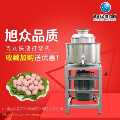 旭众商用多功能肉丸打浆机设备厂家直销