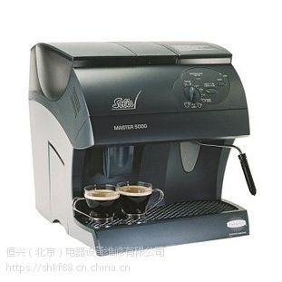 【Solis-故障报修】北京索利斯咖啡机售后维修服务中心