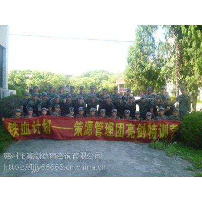 赣州亮剑企业野外拓展训练军训拓展提升职业素养