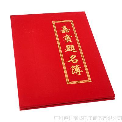 绒面题名录 8815嘉宾题名薄 大红色签名本签名薄 商务会展签到簿