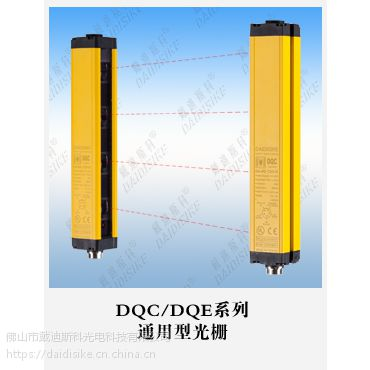 佛山戴迪斯科DQC系列安全光栅安全光幕