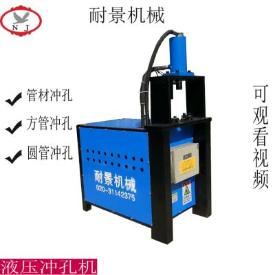 江苏耐景机械方管冲孔机厂家 小型液压方管冲孔机 锌钢护栏打孔机