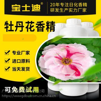【宝士迪】专业牡丹花香精生产厂家,严选进口原料,香味怡人,持久留香