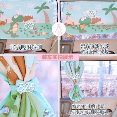 韩国卡通汽车窗帘遮阳帘夏季防晒汽车侧窗伸缩隔热帘儿童车用窗帘