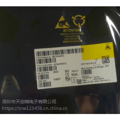 RFX2401C 2.4G放大器功放芯片