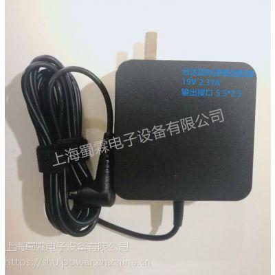 台达适配器原厂 19V 2.37A 45W插墙式 ADP-45BW 台达适配器代理商