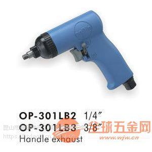 供应台湾宏斌气动工具-OP-301LB2气动扳手(双锤式)