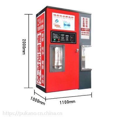 24小时自动售水机 北京刷卡投币售水机 共享水站 小区PUKANO 型号Z800-9501A
