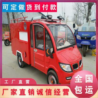 小型电动水罐消防车价格新能源电动四轮水罐消防车报价