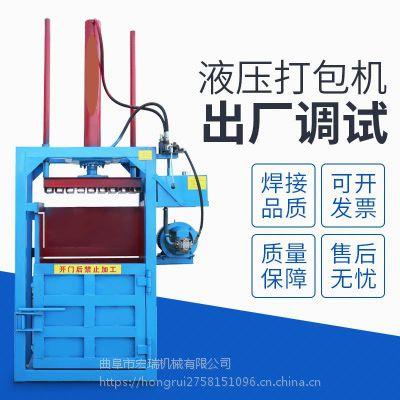 宏瑞牌小型废纸打包机 服装 布匹棉花压缩机 废纸服装稻草打包机