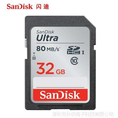 深圳闪迪SD卡32GB 读80M/S 相机 单反专用内存卡