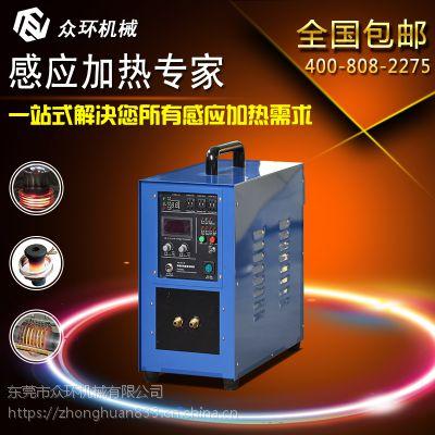 高频加热机 高频感应加热机 众环高频感应加热设备采购/批发