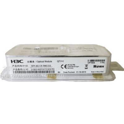 华三 H3C 交换机SFP-XG-LX-SM1310 SFP+ 万兆 10KM单模 光纤模块