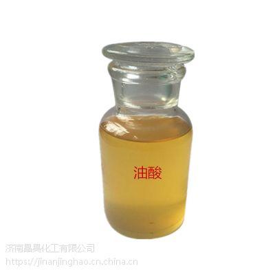 厂家直销植物油酸 椰子油酸工业级 调油量大优惠