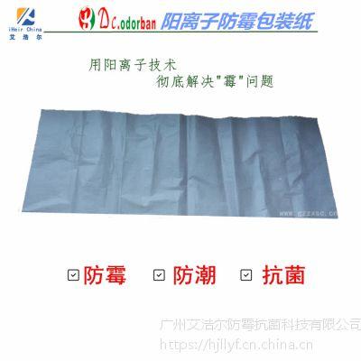供应鞋服箱包专用防霉包装纸