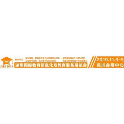 2019深圳国际教育信息化及教育装备展览会