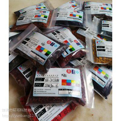 珠海郓邦免费提供 色片色浆样品