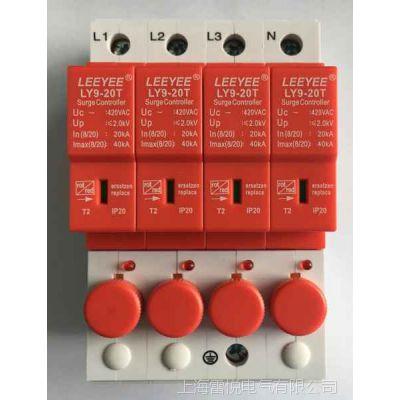 熔断组合型电涌保护期器ly9-20t