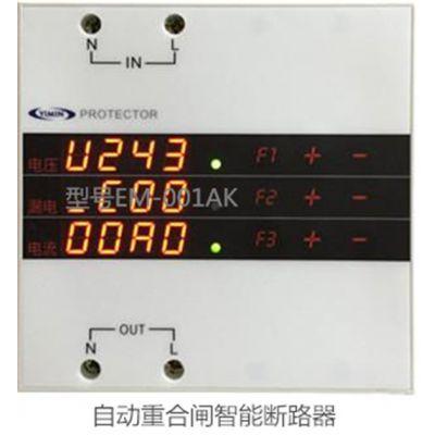 益民智能配电箱EM-001AK 用电在线监视器 电压漏电电流三合一保护器 智能配电箱