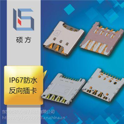 东莞市硕方电子 MICRO-01 外形尺寸:5.5mm*7.4mm*2.35mm