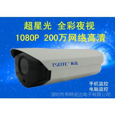 200万星光级网络摄像机 1080p高清全彩夜视 手机远程监控摄像头