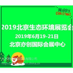 2019第十届中国北京国际生态环境环保技术与设备展览会