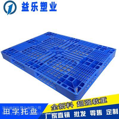 广水县县叉车塑料托盘防潮垫板湖北益乐厂家直销