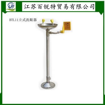 江苏总代理过滤紧急洗眼器 BTL11批发立式双口304洗眼器