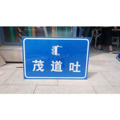 长春市交通标志牌制作哪家好