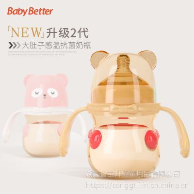 宝升240毫升防胀气防呛奶带吸管组重力球带手柄抗菌感温奶瓶代理