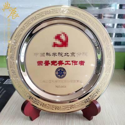 纯铜会议表彰奖盘 模范党员纪念牌 大连工作标兵纪念品