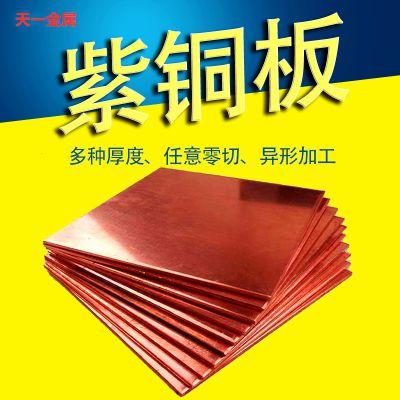 T2紫铜板 紫铜片 红铜板 导电铜板 可来图定制加工 规格齐全