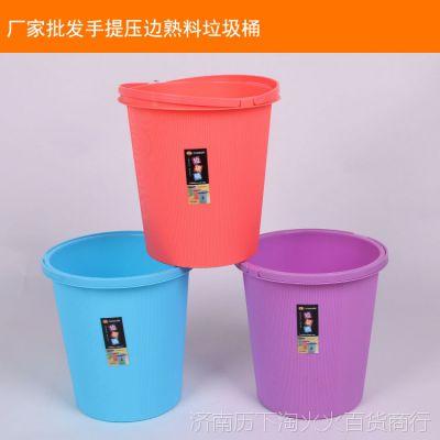 塑料压圈垃圾桶 厨房客厅卫生间大号创意家用大号垃圾桶耐摔环保