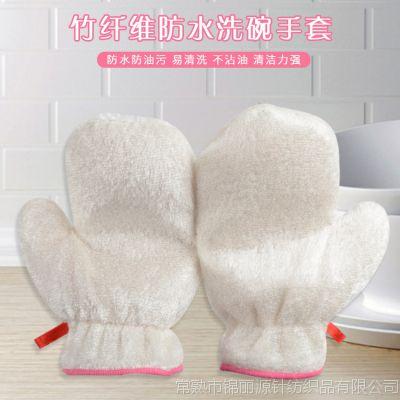 厨房不沾油家务手套加厚防水竹纤维洗碗刷碗手套女士清洁手套