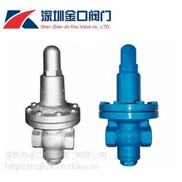 Yt11H加大薄膜型高灵敏度减压阀 螺纹高灵敏蒸汽减压阀