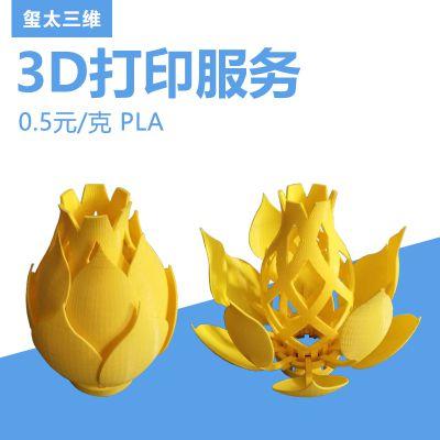 3D打印服务PLA耗材多色可选工业级打印高精度手板打样模型定制