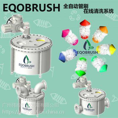 EQOBRUSH在线清洗系统,传热设备换热管结垢冷凝管工业清洗