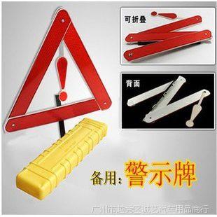 停车警示牌 单脚 胶盒包装三角警示牌 车用三角架 反光三角牌