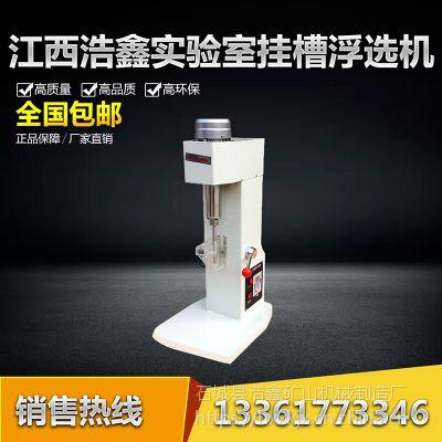 实验室挂槽浮选机 浮选机工作原理 挂槽浮选机专业生产厂家